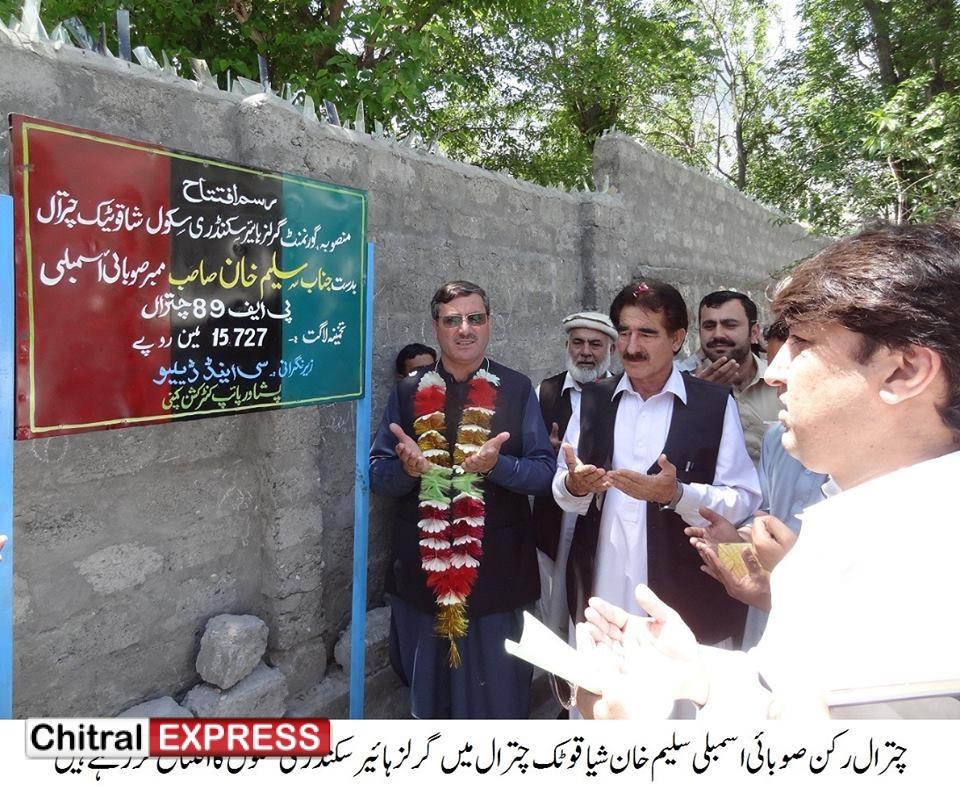 Photo of پاکستان پیپلز پارٹی نے شہید بھٹو کے دور سے لیکر آج تک چترال میں تعلیم کے شعبے میں اہم کردار ادا کیاہے ۔ایم پی اے اسمبلی سلیم خان