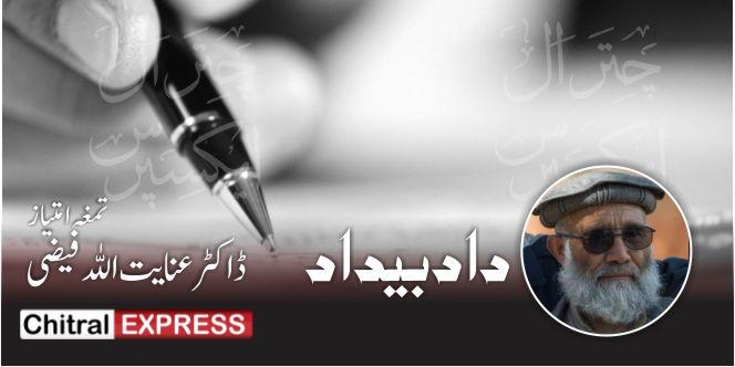 Photo of داد بیداد…انصاف اور سزا کا تکون..ڈاکٹرعنا یت اللہ فیضی